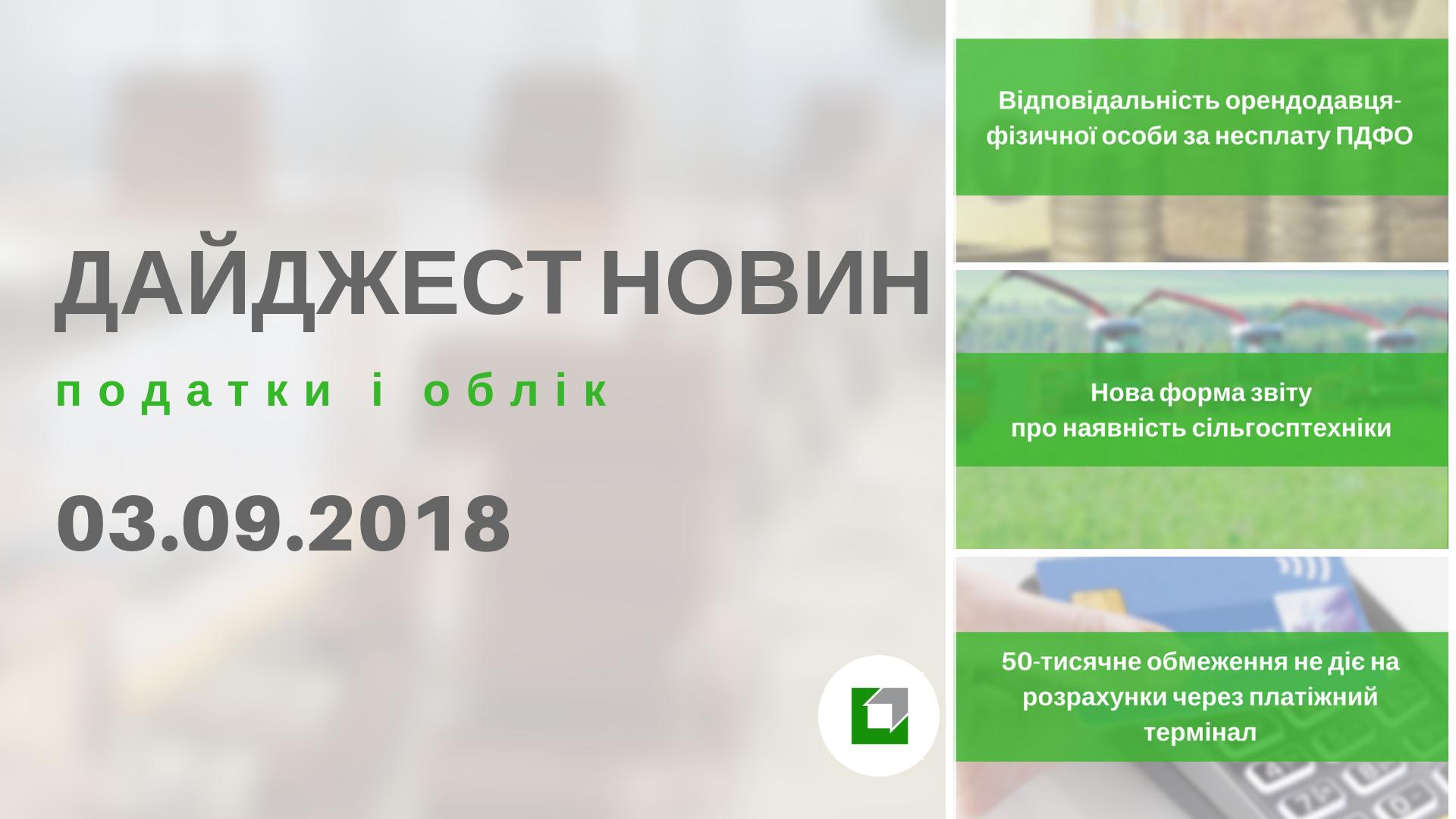 """Дайджест нoвин """"Податки і облік"""" з 27.08.2018 пo 02.09.2018"""