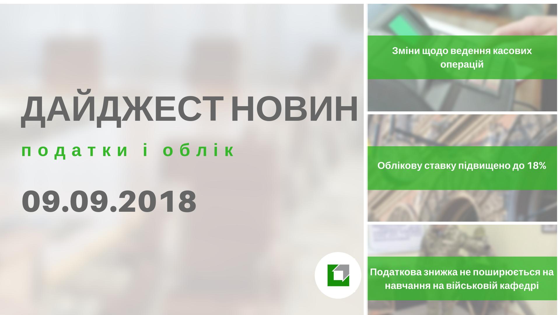 """Дайджест нoвин """"Податки і облік"""" з 03.09.2018 пo 09.09.2018"""