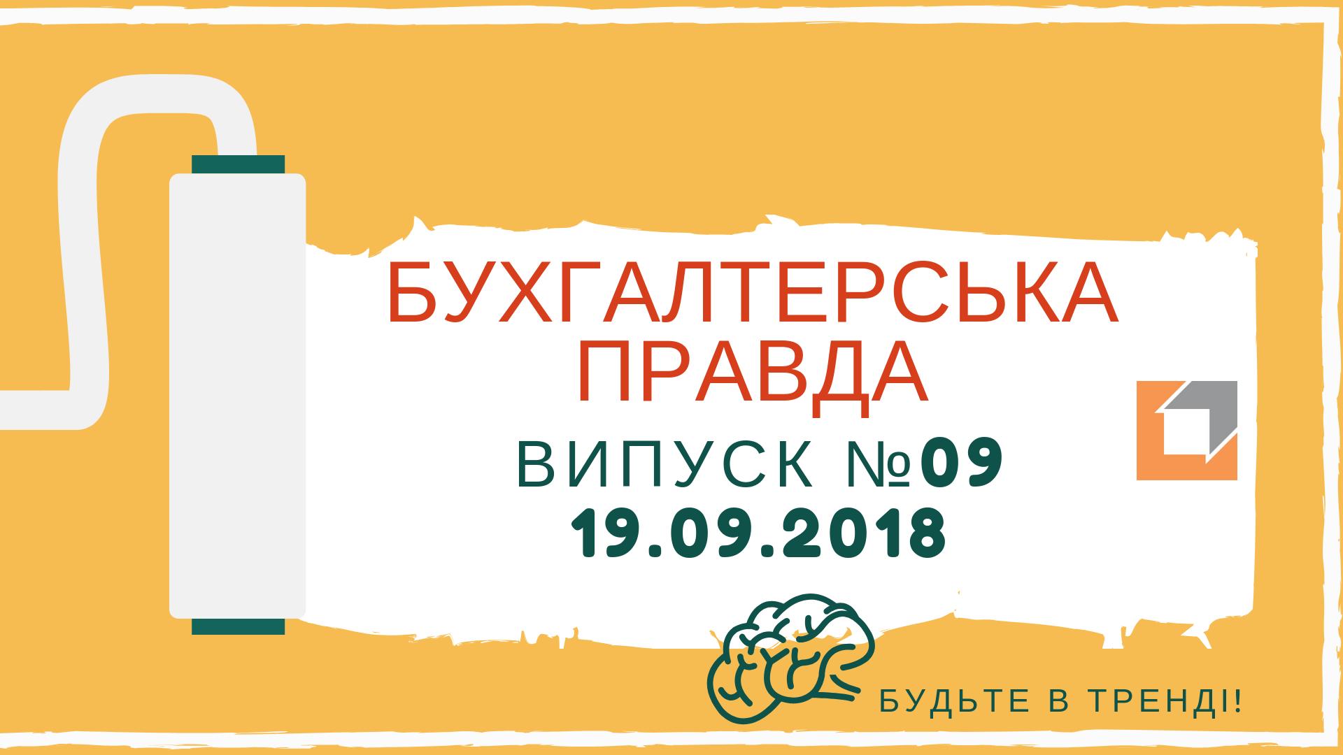 Бухгалтерська правда №9