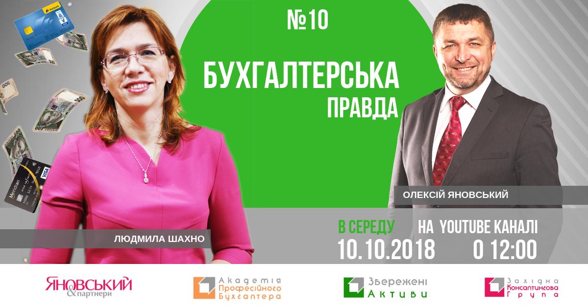 Бухгалтерська правда №10
