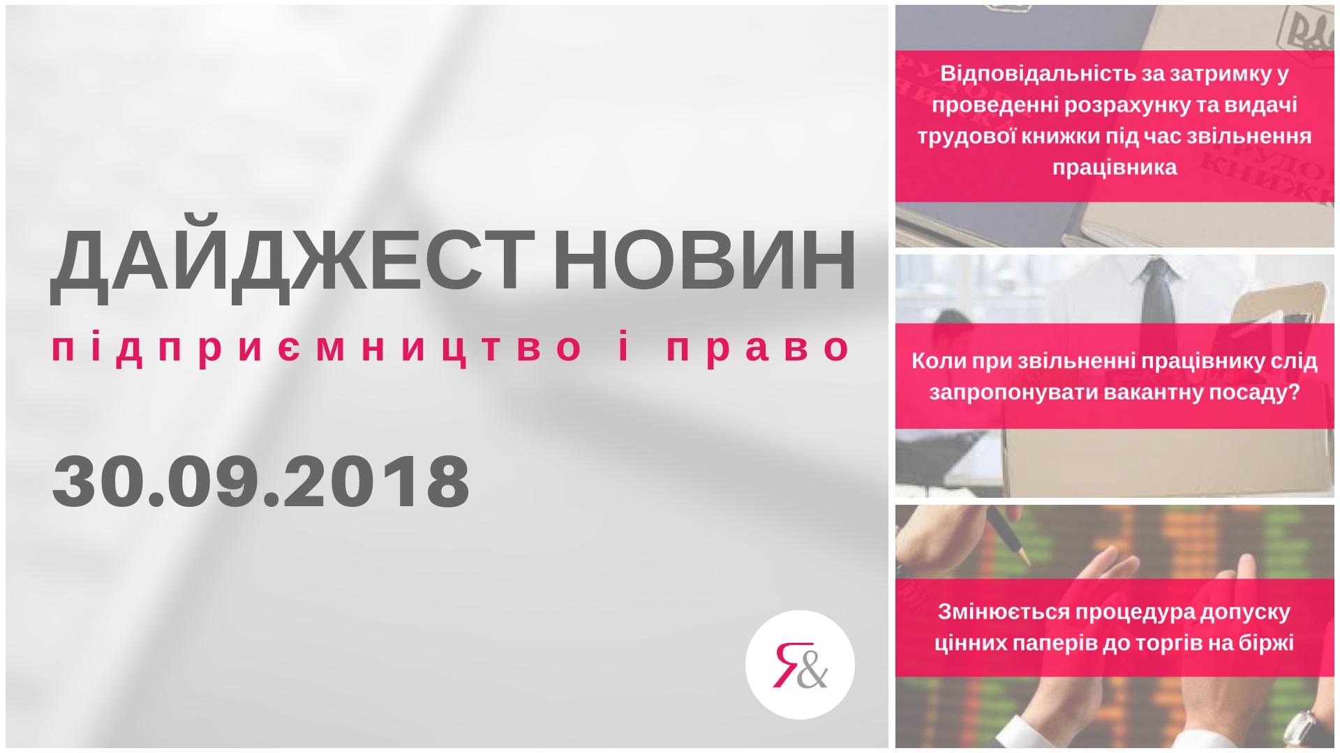 Дайджест нoвин «Підприємництво і право» з 24.09.2018 пo 30.09.2018