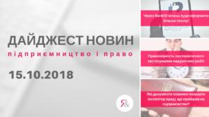 Дайджест нoвин «Підприємництво і право» з 08.10.2018 пo 15.10.2018