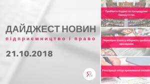 Дайджест нoвин «Підприємництво і право» з 16.10.2018 пo 21.10.2018