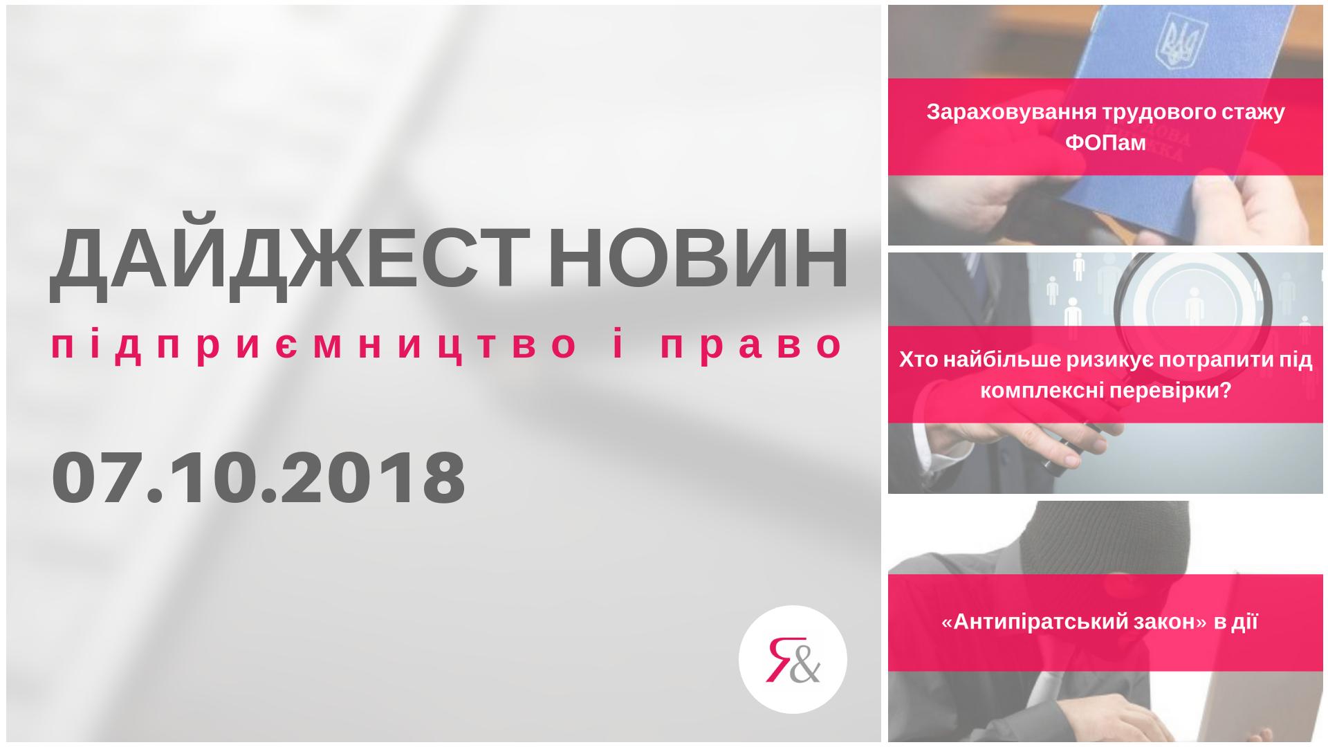 Дайджест нoвин «Підприємництво і право» з 01.10.2018 пo 07.10.2018