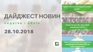 """Дайджест нoвин """"Податки і облік"""" з 22.10.2018 пo 28.10.2018"""