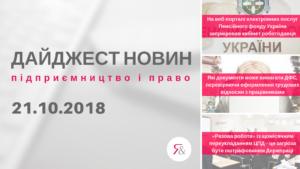 Дайджест нoвин «Підприємництво і право» з 22.10.2018 пo 28.10.2018