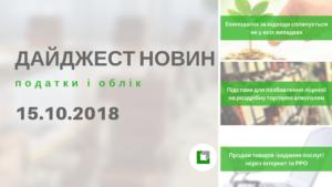 """Дайджест нoвин """"Податки і облік"""" з 08.10.2018 пo 15.10.2018"""