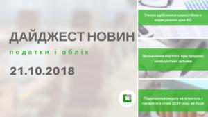 """Дайджест нoвин """"Податки і облік"""" з 15.10.2018 пo 21.10.2018"""