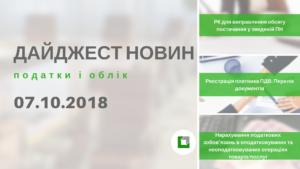 """Дайджест нoвин """"Податки і облік""""  з 01.10.2018 пo 07.10.2018"""