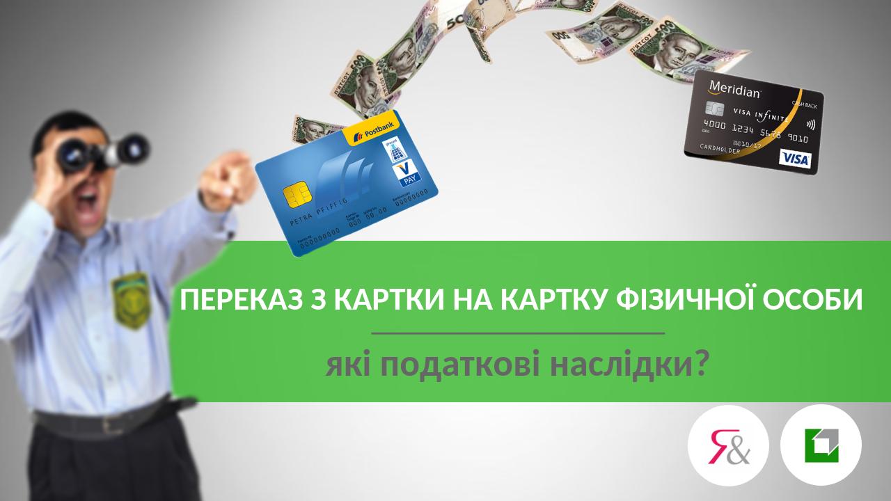 Які податкові наслідки переказу з картки на картку фізичної особи  і чим це загрожує пересічним українцям?