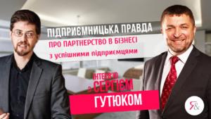 Підприємницька правда про партнерство в бізнесі – гість Сергій Гутюк