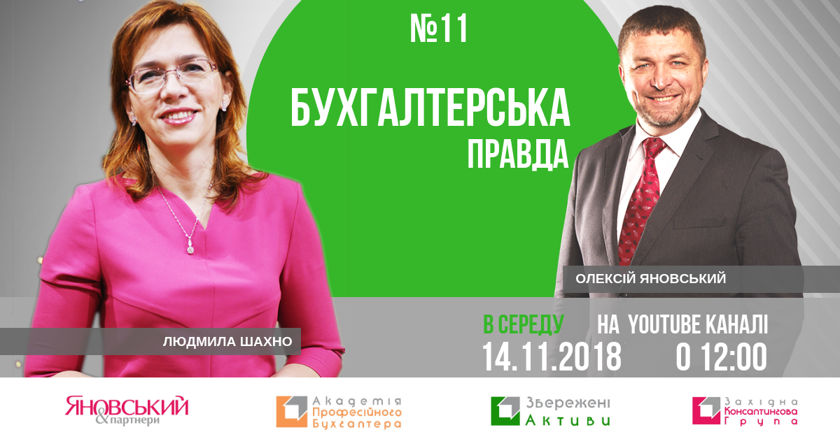 Бухгалтерська правда №11-2018