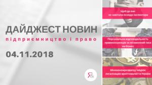 Дайджест нoвин «Підприємництво і право» з 29.10.2018 пo 04.11.2018