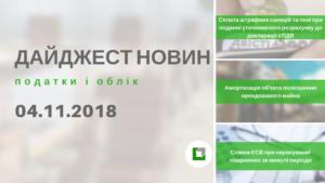 """Дайджест нoвин """"Податки і облік"""" з 29.10.2018 пo 04.11.2018"""