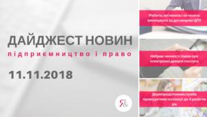 Дайджест нoвин «Підприємництво і право»  з 05.11.2018 пo 11.11.2018