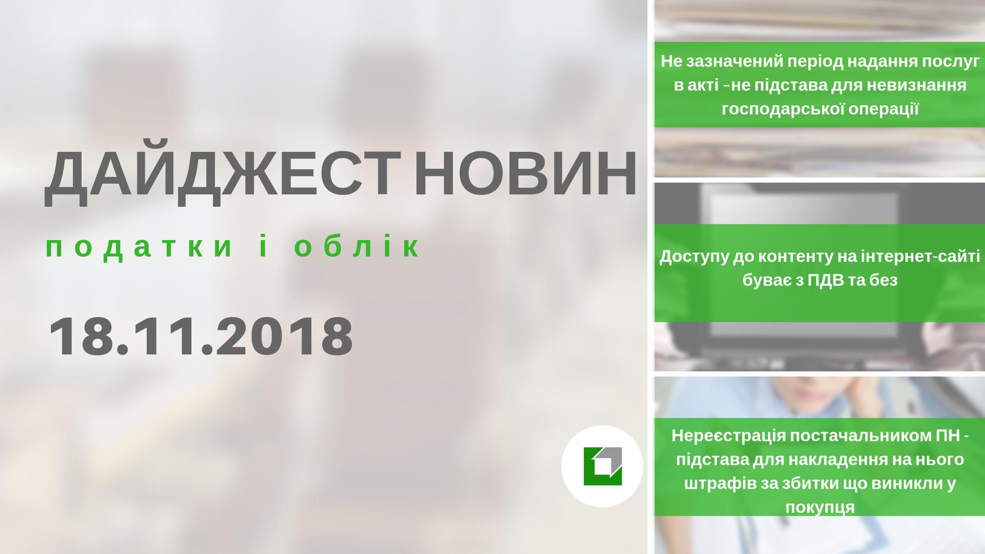 """Дайджест нoвин """"Податки і облік"""" з 12.11.2018 пo 18.11.2018"""