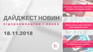 Дайджест нoвин «Підприємництво і право» з 12.11.2018 пo 18.11.2018