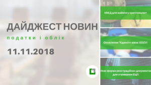 """Дайджест нoвин """"Податки і облік"""" з 05.11.2018 пo 11.11.2018"""