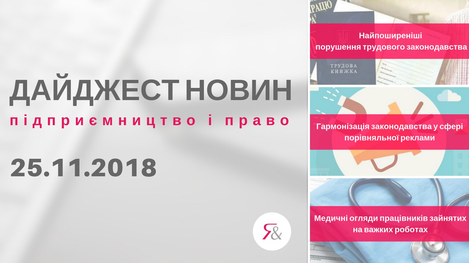 Дайджест нoвин «Підприємництво і право» з 19.11.2018 пo 25.11.2018