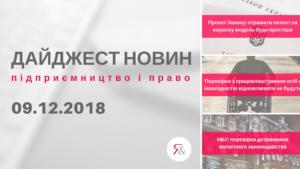 Дайджест нoвин «Підприємництво і право» з 26.11.2018 пo 09.12.2018