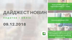 """Дайджест нoвин """"Податки і облік"""" з 03.12.2018 пo 09.12.2018"""