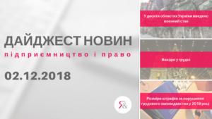 Дайджест нoвин «Підприємництво і право» з 26.11.2018 пo 02.12.2018