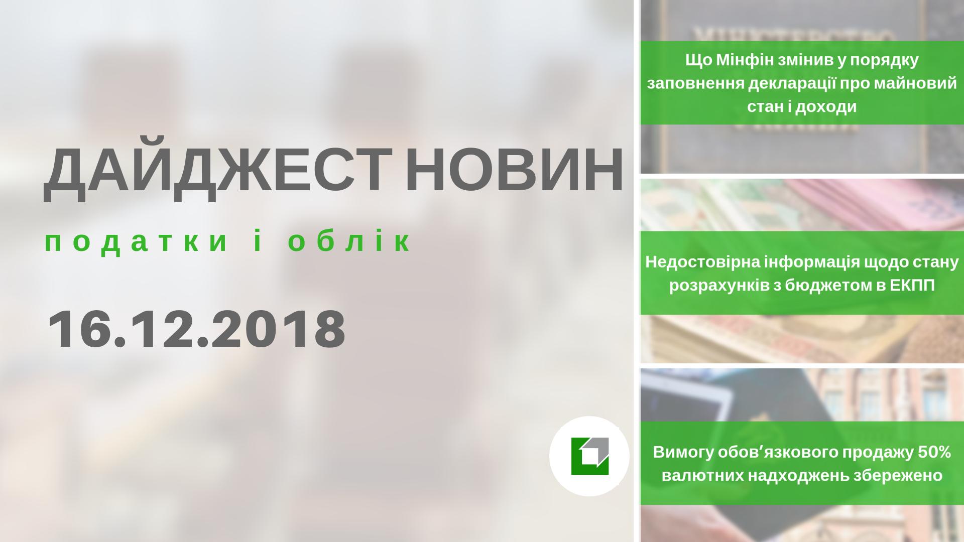 """Дайджест нoвин """"Податки і облік"""" з 10.12.2018 пo 16.12.2018"""