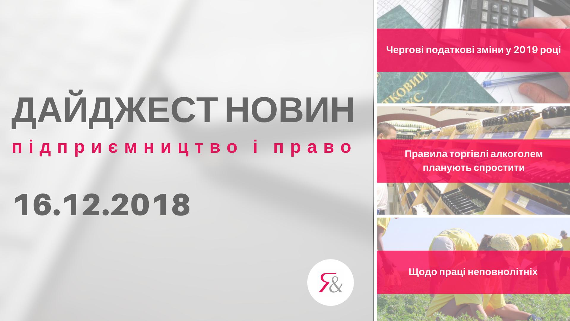 Дайджест нoвин «Підприємництво і право» з 10.12.2018 пo 16.12.2018