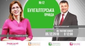 Бухгалтерська правда №12-2018