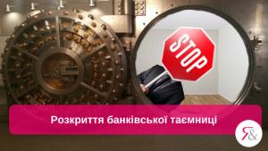 Як розкривається банківська таємниця?