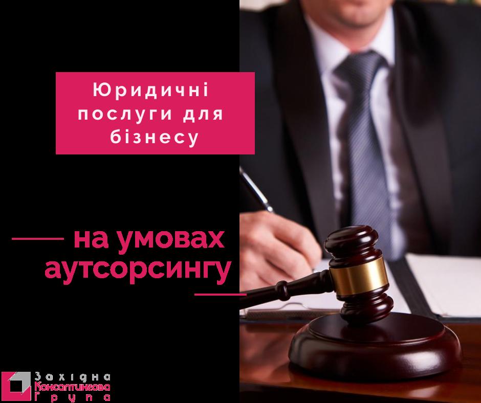 Юридичні послуги для бізнесу на умовах аутсорсингу