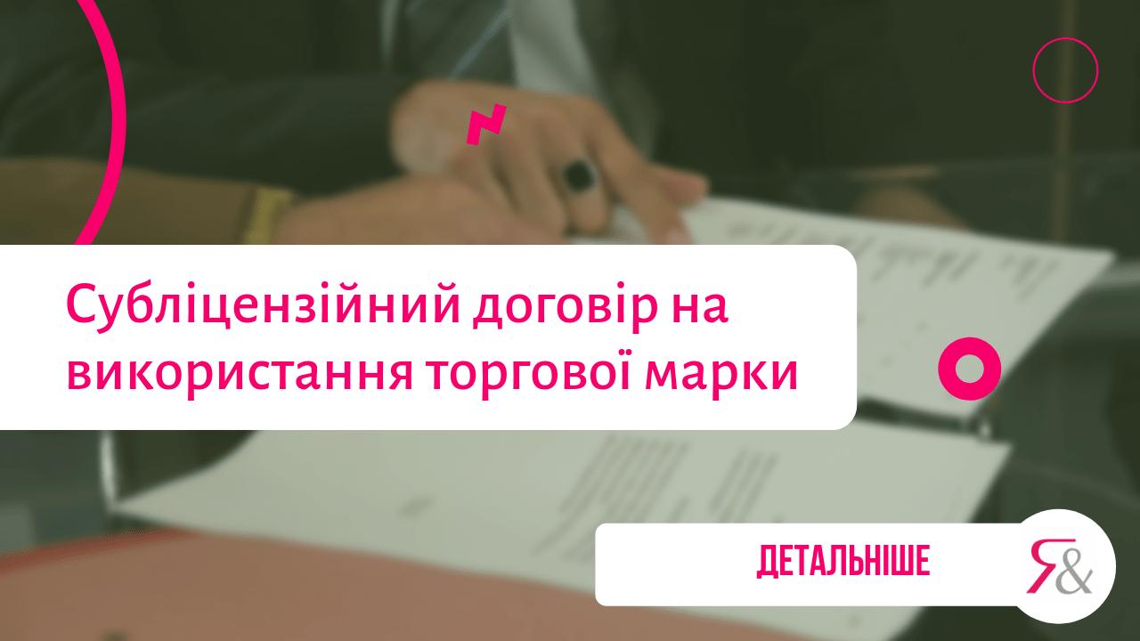 Субліцензійний договір на використання торгової марки