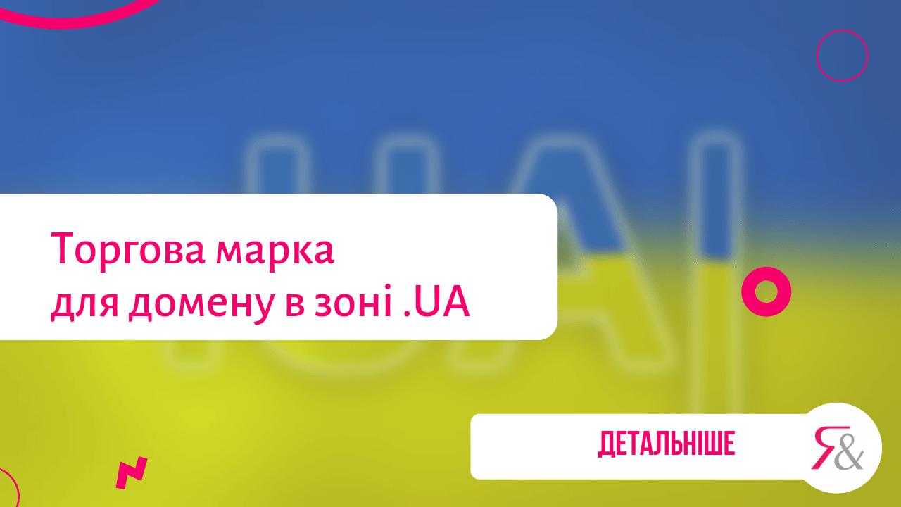 Торгова марка для домену в зоні .UA