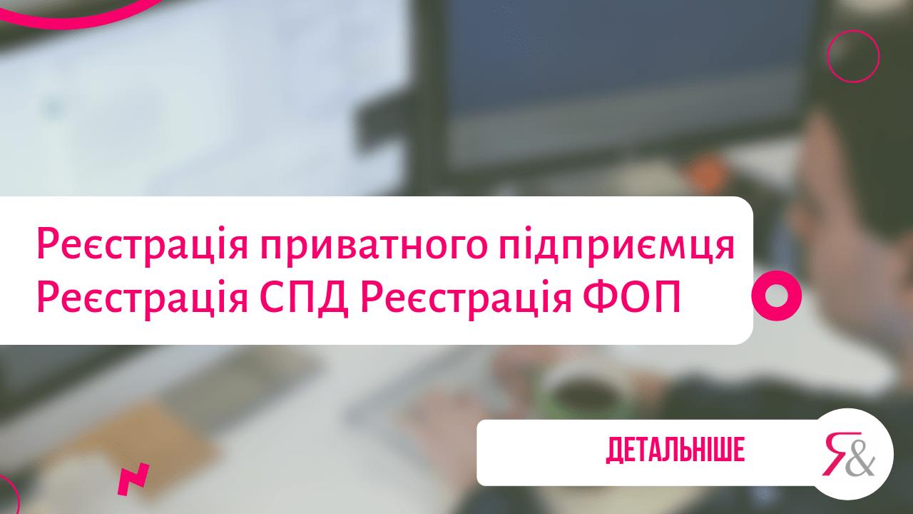 Реєстрація приватного підприємця Реєстрація СПД Реєстрація ФОП