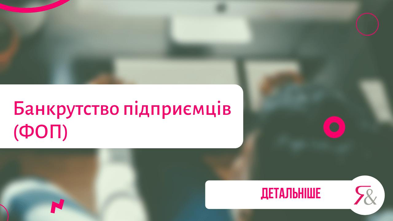 Банкрутство підприємців (ФОП)