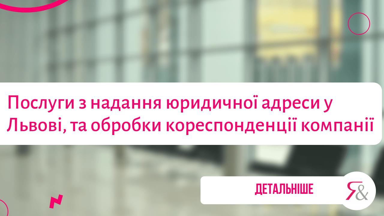 Послуги з надання юридичної адреси у Львові, та обробки кореспонденції компанії