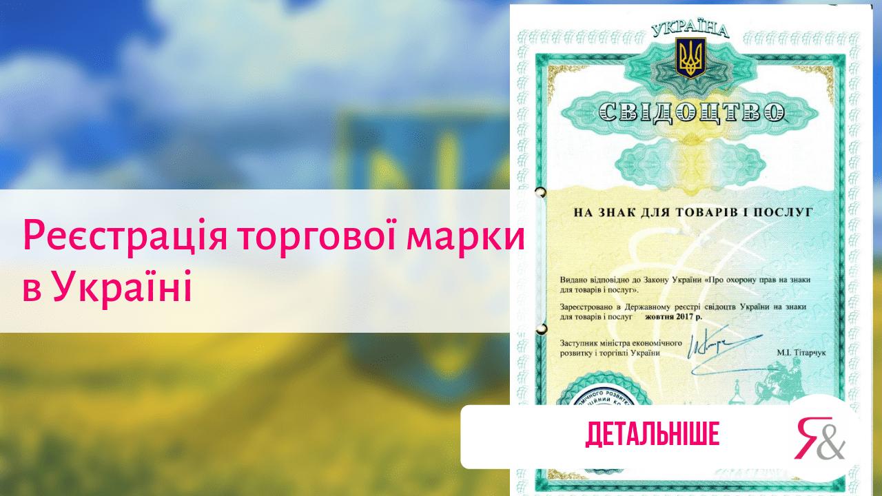 Реєстрація торгової марки в Україні