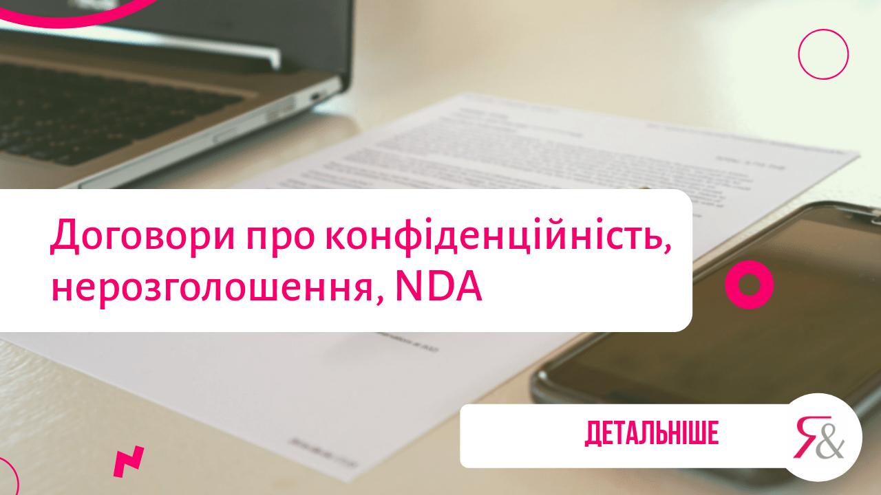 Договори про конфіденційність, нерозголошення, NDA