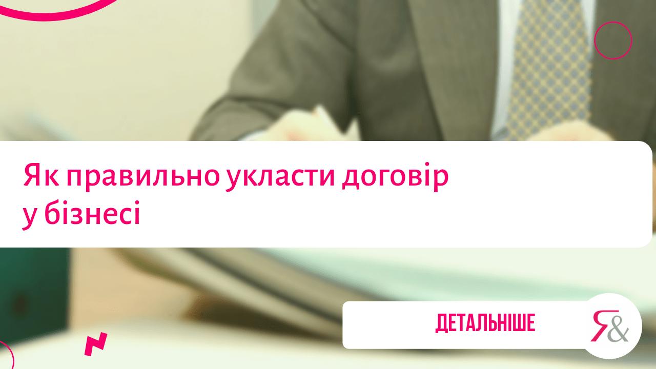 Як правильно укласти договір у бізнесі