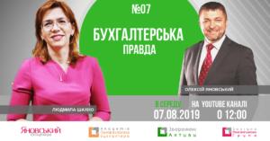 Бухгалтерська правда випуск №7