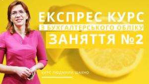 Основи бухгалтерського обліку - Людмила Шахно
