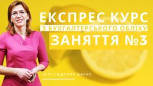 Бухгалтерський облік від чайника до профі - Людмила Шахно