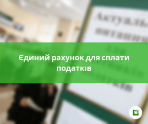 "Дайджест нoвин ""Податки і облік"" з 30.09.2019 пo 07.10.2019 - ЗКГ"