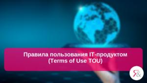 Правила пользования IT-продуктом (Terms of Use TOU)