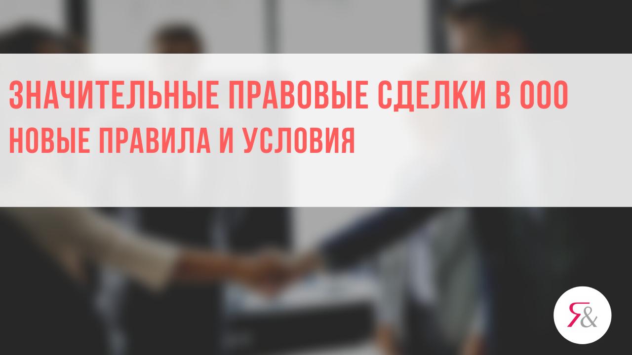Значительные правовые сделки в ООО: новые правила и условия