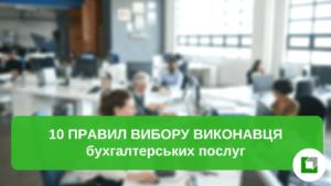 10 правил вибору виконавця бухгалтерських послуг