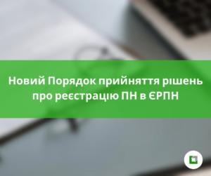 Новий Порядок прийняття рішень про реєстрацію ПН в ЄРПН