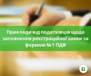 Приклади від податківців щодо заповнення реєстраційної заявиза формою №1-ПДВ