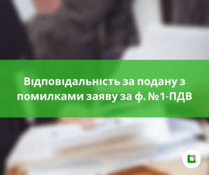 Відповідальність за подану з помилками заяву за ф. №1-ПДВ
