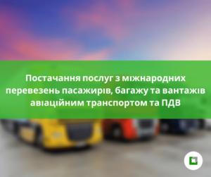 Постачання послуг з міжнародних перевезень пасажирів, багажу та вантажів авіаційним транспортом та ПДВ